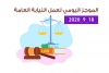 الموجز اليومي لإجراءات النيابة العامة لتحقيق الأمن والاستقرار المجتمعي 18/9/2020
