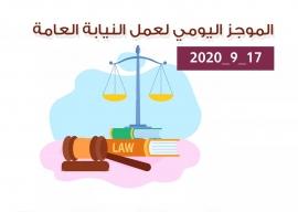 الموجز اليومي لإجراءات النيابة العامة لتحقيق الأمن والاستقرار المجتمعي 17/9/2020