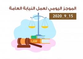 الموجز اليومي لإجراءات النيابة العامة لتحقيق الأمن والاستقرار المجتمعي 15/9/2020