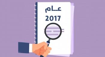 التعليمات الإجرائية لعام 2017م