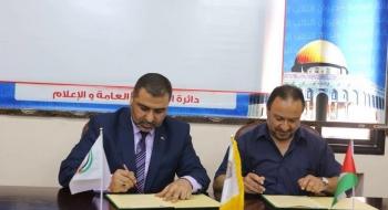 النيابة العامة وبلدية غزة توقعان مذكرة تفاهم وتعاون مشترك
