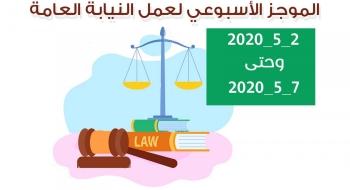 الموجز الأسبوعي لعمل النيابة العامة من تاريخ2/5/2020 وحتى 7/5/2020