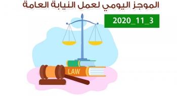 الموجز اليومي لإجراءات النيابة العامة لتحقيق الأمن والاستقرار المجتمعي3/11/20202