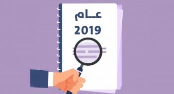 التعليمات الإجرائية لعام 2019م