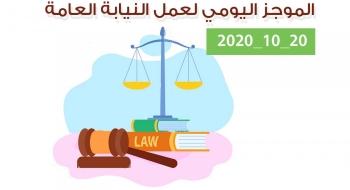 الموجز اليومي لإجراءات النيابة العامة لتحقيق الأمن والاستقرار المجتمعي 20/10/2020