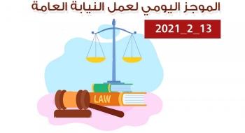 الموجز اليومي لإجراءات النيابة العامة لتحقيق الأمن والاستقرار المجتمعي13/2/2021