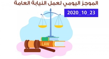 الموجز اليومي لإجراءات النيابة العامة لتحقيق الأمن والاستقرار المجتمعي 23/10/2020