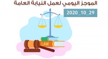 الموجز اليومي لإجراءات النيابة العامة لتحقيق الأمن والاستقرار المجتمعي 29/10/2020