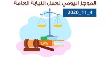 الموجز اليومي لإجراءات النيابة العامة لتحقيق الأمن والاستقرار المجتمعي4/11/20202
