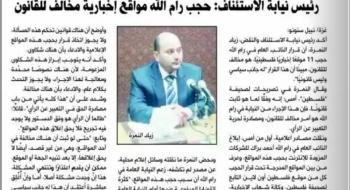 خبر صحيفة فلسطين