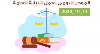 الموجز اليومي لإجراءات النيابة العامة لتحقيق الأمن والاستقرار المجتمعي 13/10/2020
