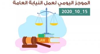 الموجز اليومي لإجراءات النيابة العامة لتحقيق الأمن والاستقرار المجتمعي 15/10/2020