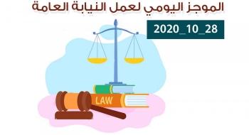 الموجز اليومي لإجراءات النيابة العامة لتحقيق الأمن والاستقرار المجتمعي 28/10/2020