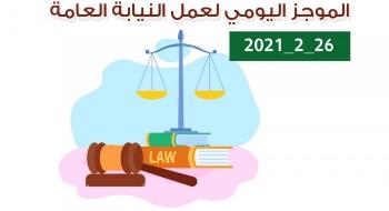 الموجز اليومي لإجراءات النيابة العامة لتحقيق الأمن والاستقرار المجتمعي26/2/2021