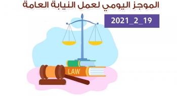 الموجز اليومي لإجراءات النيابة العامة لتحقيق الأمن والاستقرار المجتمعي19/2/2021