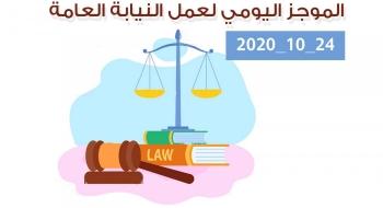 الموجز اليومي لإجراءات النيابة العامة لتحقيق الأمن والاستقرار المجتمعي 24/10/2020