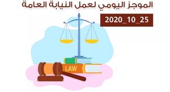 الموجز اليومي لإجراءات النيابة العامة لتحقيق الأمن والاستقرار المجتمعي 25/10/2020