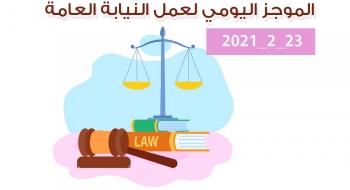 الموجز اليومي لإجراءات النيابة العامة لتحقيق الأمن والاستقرار المجتمعي23/2/2021