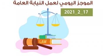 الموجز اليومي لإجراءات النيابة العامة لتحقيق الأمن والاستقرار المجتمعي17/2/2021