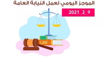 الموجز اليومي لإجراءات النيابة العامة لتحقيق الأمن والاستقرار المجتمعي9/2/2021