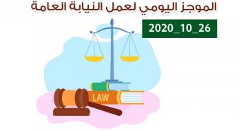الموجز اليومي لإجراءات النيابة العامة لتحقيق الأمن والاستقرار المجتمعي 26/10/2020