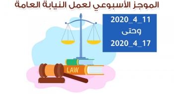 الموجز الأسبوعي لعمل النيابة العامة من تاريخ11/4/2020 وحتى 17/4/2020