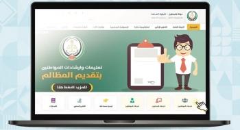 النيابة العامة تطلق قريباً خدمات إلكترونية للمواطنين والمحامين، تزيد من سهولة الوصول للخدمات العدلية