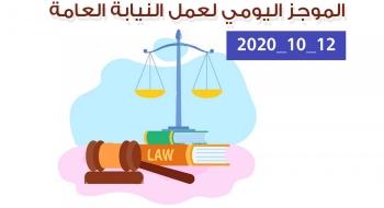 الموجز اليومي لإجراءات النيابة العامة لتحقيق الأمن والاستقرار المجتمعي 12/10/2020