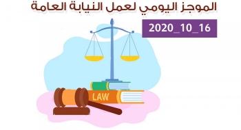 الموجز اليومي لإجراءات النيابة العامة لتحقيق الأمن والاستقرار المجتمعي 16/10/2020