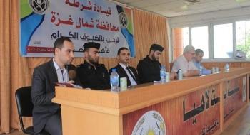 لجنة مناهضة التعذيب تعقد لقاءاً توعوياً لشرطة بيت لاهيا