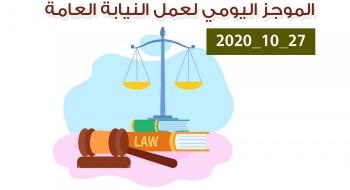 الموجز اليومي لإجراءات النيابة العامة لتحقيق الأمن والاستقرار المجتمعي 27/10/2020
