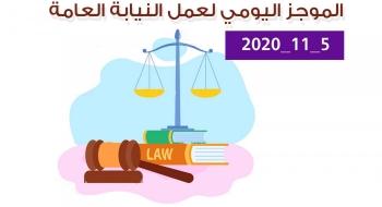 الموجز اليومي لإجراءات النيابة العامة لتحقيق الأمن والاستقرار المجتمعي5/11/20202