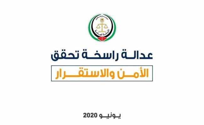 عدالة راسخة تحقق الأمن والاستقرار - يونيو 2020