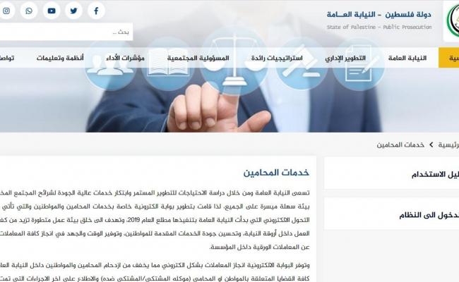 شرح تعليمي لخدمات المحامين عبر موقع النيابة العامة