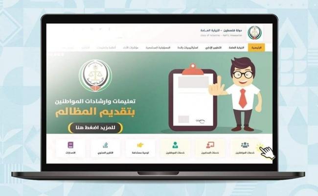 النيابة العامة تُطلِق موقعها الإلكتروني بحلته الجديدة وتدشّن خدمات إلكترونية للمواطنين والمحامين