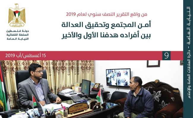 من واقع التقرير السنوي لعام 2019 .. أمن  المجتمع وتحقيق العداله