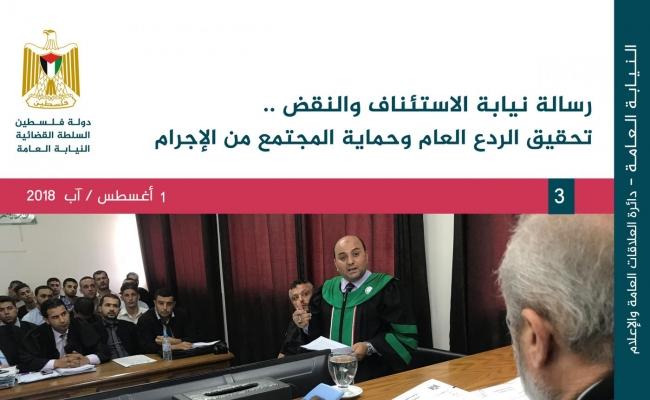 رسالة نيابة الاستئناف والنقض .. تحقيق الردع العام وحماية المجتمع من الاجرام