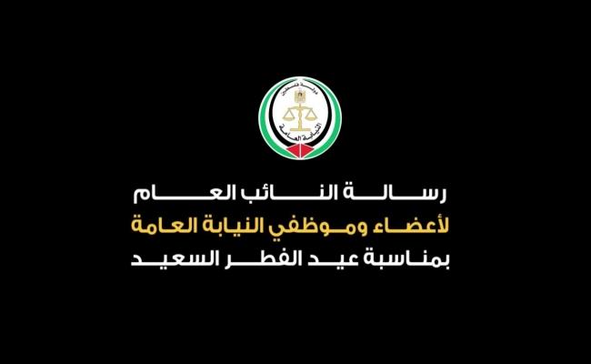 رسالة النائب العام لأعضاء النيابة العامة وموظفيها بمناسبة عيد الفطر السعيد