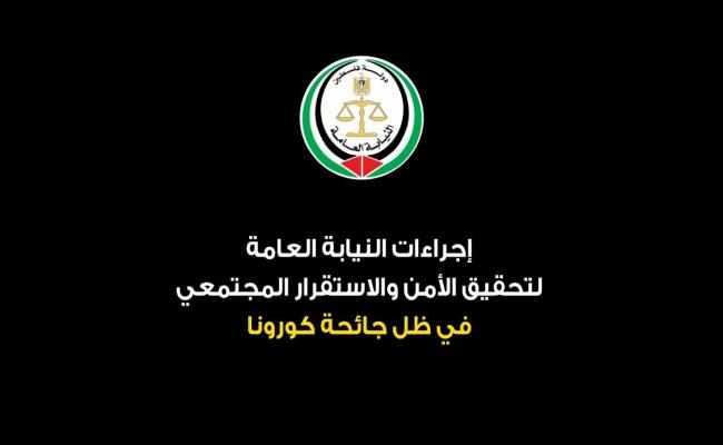 إجراءات النيابة العامة لتحقيق الأمن والاستقرار المجتمعي في ظل جائحة كورونا