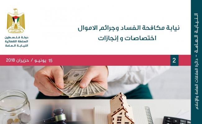 نيابة مكافحة الفساد وجرائم الأموال..اختصاصات وإنجازات