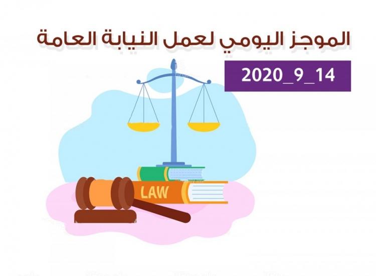 الموجز اليومي لإجراءات النيابة العامة لتحقيق الأمن والاستقرار المجتمعي 14/9/2020