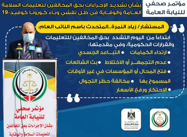 مؤتمر صحفي للنيابة العامة بشأن تشديد الإجراءات بحق المخالفين لتعليمات السلامة العامة والوقاية من تفشي وباء كورونا المستجد كوفيد-19