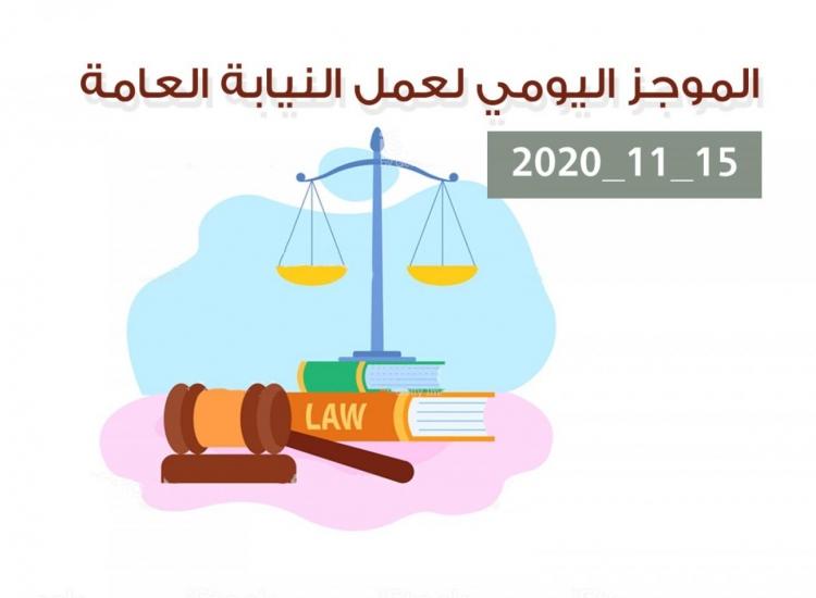 الموجز اليومي لإجراءات النيابة العامة لتحقيق الأمن والاستقرار 15/11/20202