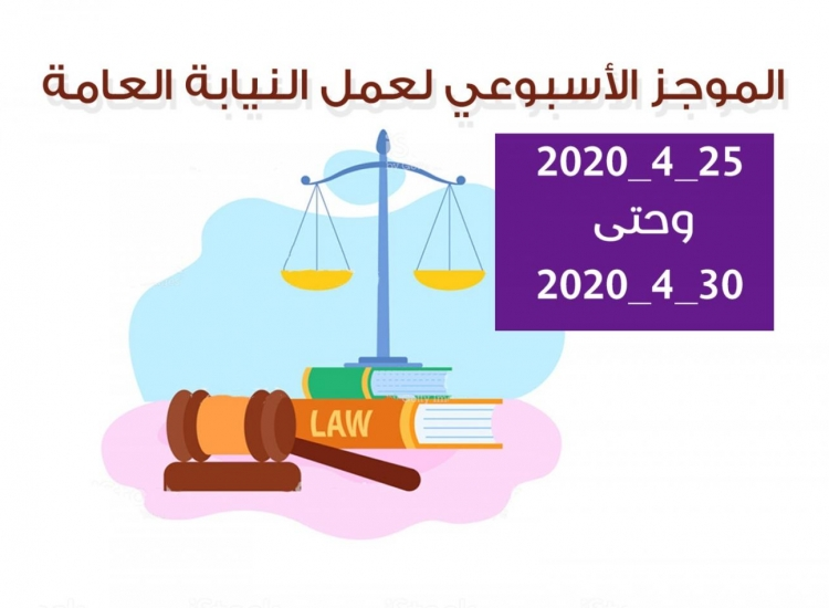 الموجز الأسبوعي لعمل النيابة العامة من تاريخ25/4/2020 وحتى 30/4/2020