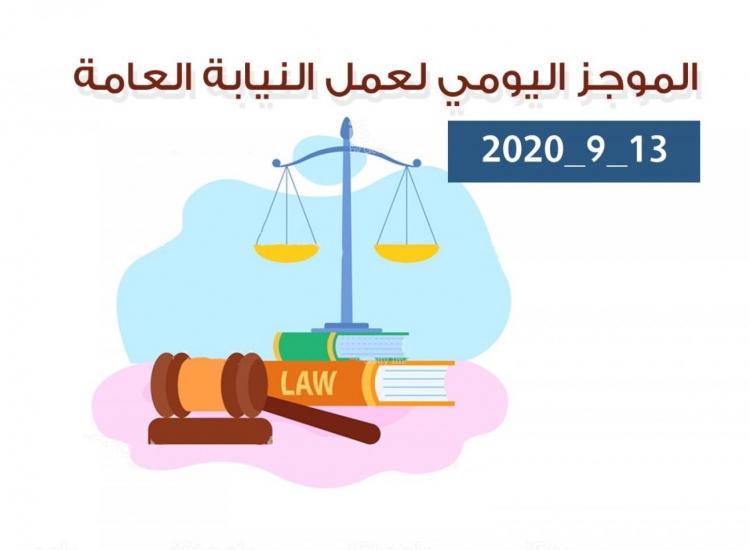 الموجز اليومي لإجراءات النيابة العامة لتحقيق الأمن والاستقرار المجتمعي 13/9/2020