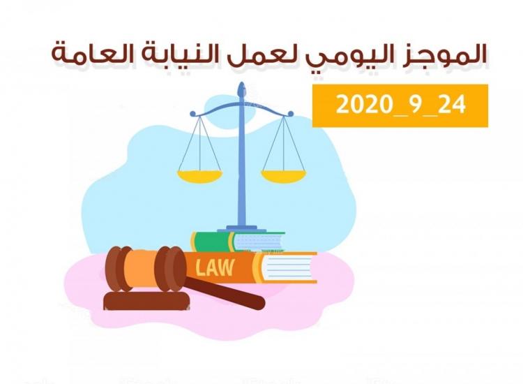 الموجز اليومي لإجراءات النيابة العامة لتحقيق الأمن والاستقرار المجتمعي 24/9/2020