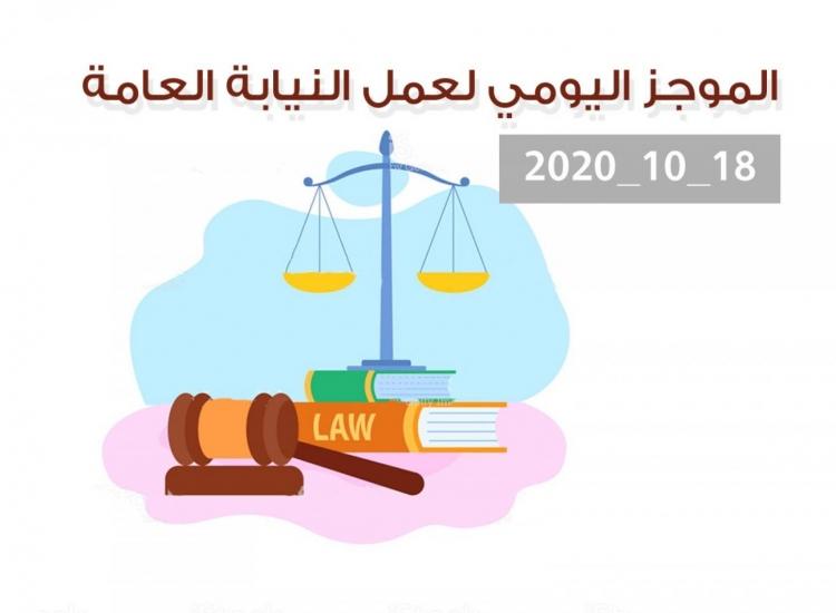 الموجز اليومي لإجراءات النيابة العامة لتحقيق الأمن والاستقرار المجتمعي 18/10/2020