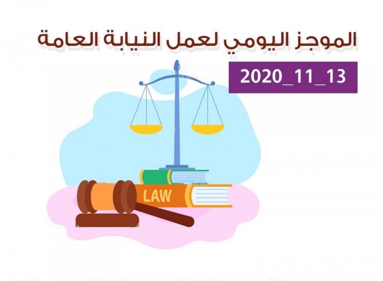 الموجز اليومي لإجراءات النيابة العامة لتحقيق الأمن والاستقرار 13/11/20202