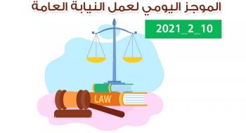 الموجز اليومي لإجراءات النيابة العامة لتحقيق الأمن والاستقرار المجتمعي10/2/20211