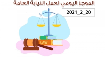 الموجز اليومي لإجراءات النيابة العامة لتحقيق الأمن والاستقرار المجتمعي20/2/2021